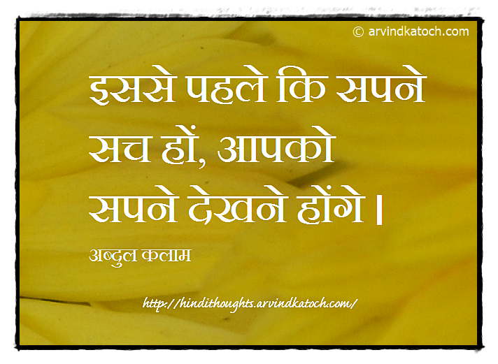 Hindi Quote, Hindi, Thought, Abdul Kalam, Dreams, True,
