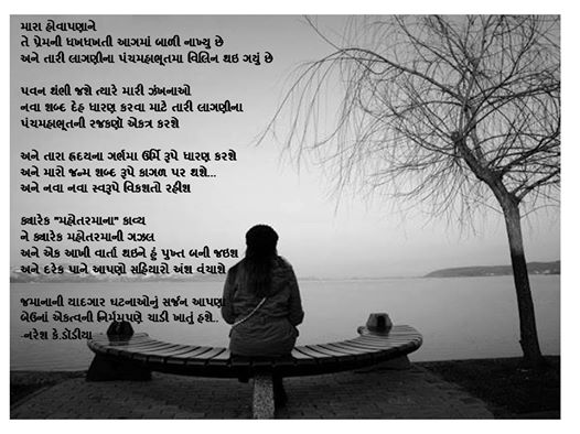 Mara Hova Pana Ne Gujarati Kavita By Naresh K. Dodia