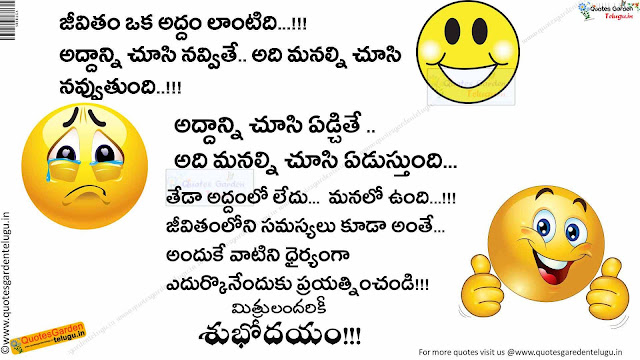 Nice Good morning thoughts in telugu