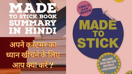 Made-To-Stick-Book-Summary-in-Hindi