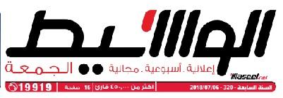 جريدة وسيط الأسكندرية عدد الجمعة 6 يوليو 2018 م
