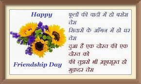 Happy Friendship Day Sms, Msg, Text Messages and Wishes in Hindi & Punjabi