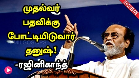 Dhanush will contest for the Chief Minister post: Rajinikanth