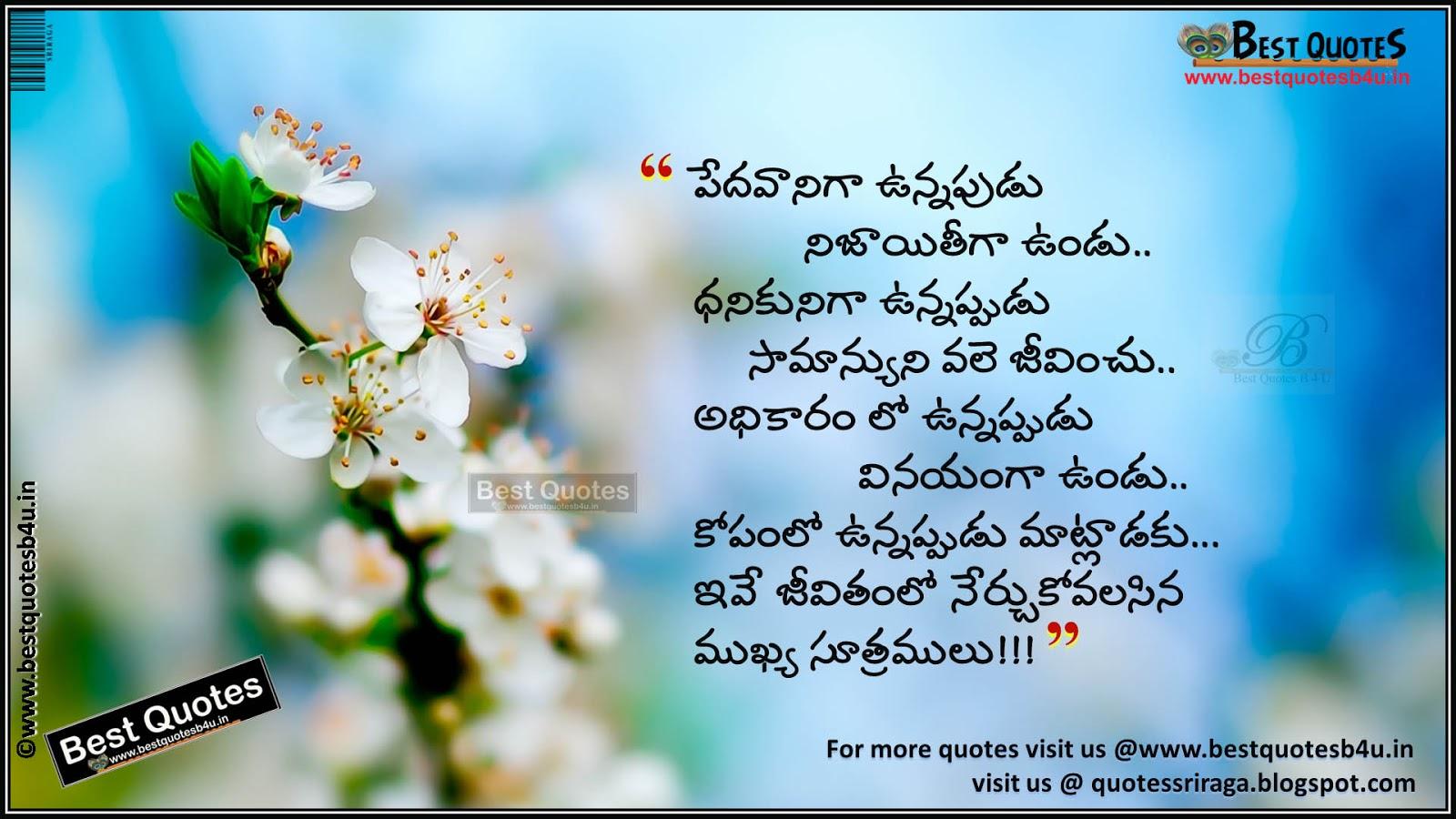 Friend Quotes In Telugu Images