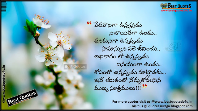 Telugu Inspirational Life quotations HD Wallpapers
