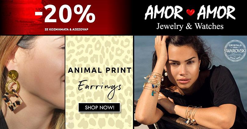 Εκπτώσεις σε Animal Print και Swarovski Κοσμήματα - Αξεσουάρ
