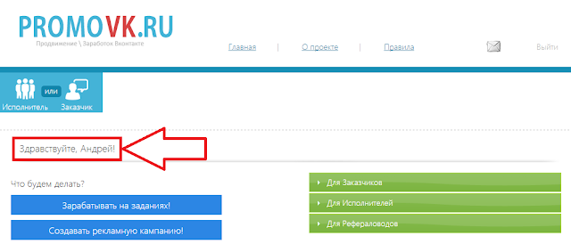 promovk.ru отзывы