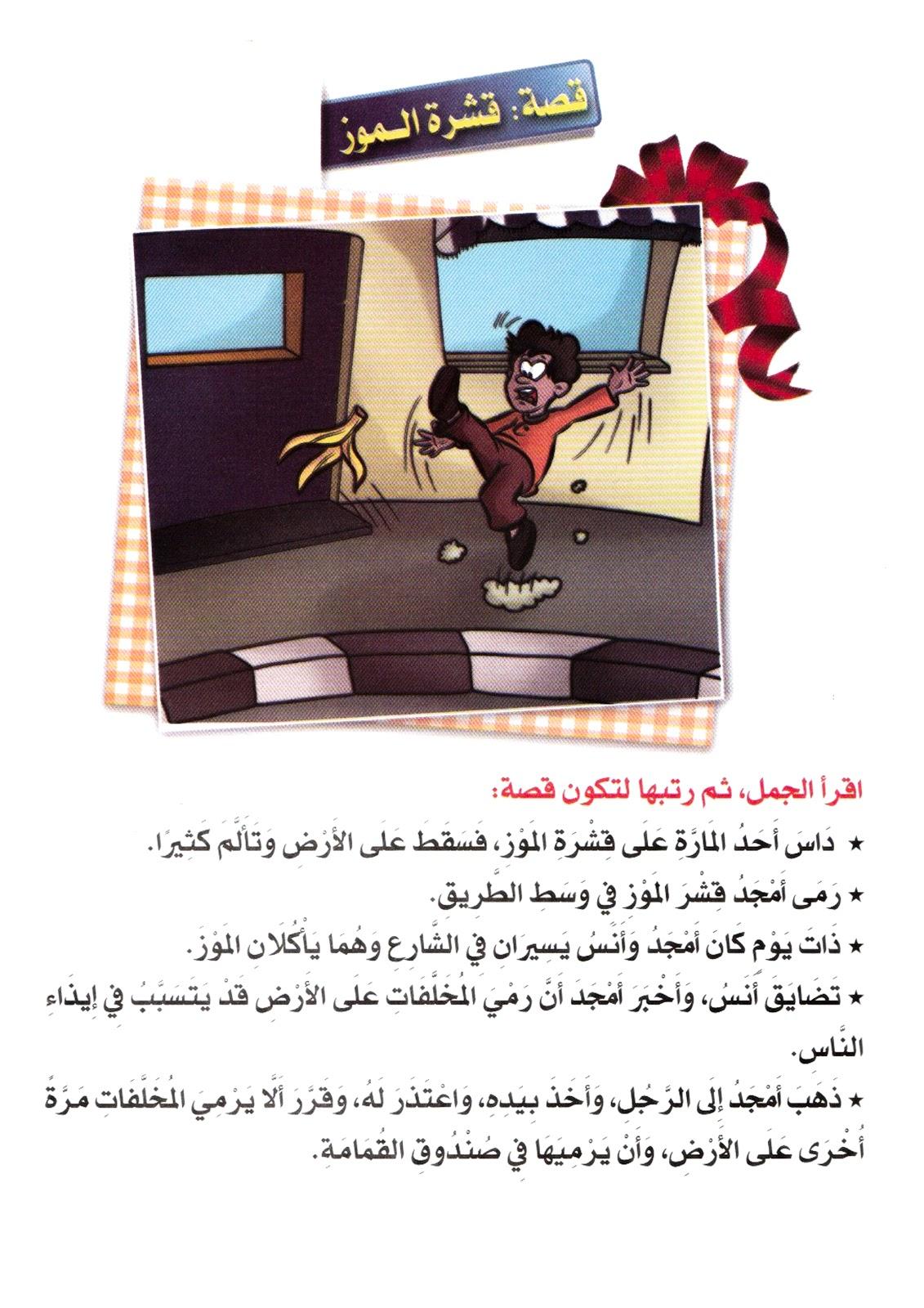 التراكيب الشائعة في اللغة العربية pdf