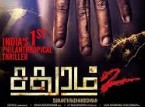Sathuram 2 Tamil Movie Watch Online