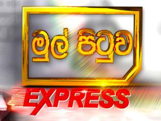 Mulpituwa Express 20.01.2017 Mul