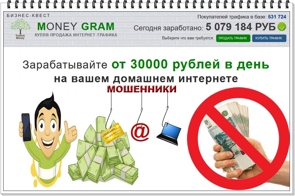 pay-b.ru Отзывы, развод, обман? Платформа MONEY GRAM