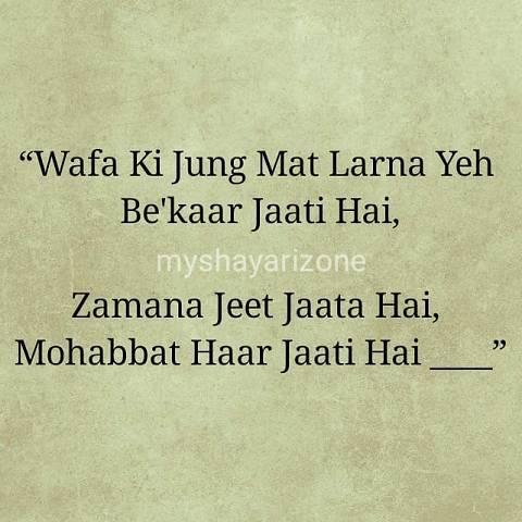 Wafa Ki Jung Dard Shayari Sensitive SMS Image Pic