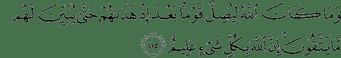 Surat At Taubah Ayat 115