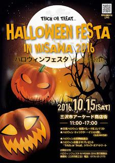 Halloween Festa in Misawa 2016 Japanese poster 平成28年ハロウィンフェスタ イン 三沢  日本語版ポスター