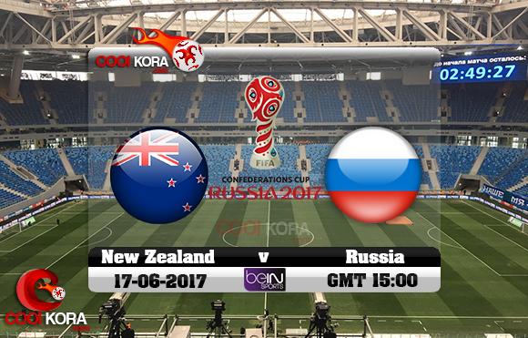 مشاهدة مباراة روسيا ونيوزيلندا اليوم 17-6-2017 في كأس القارات