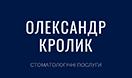 Розробка сайту Стоматологічного центру Доктора Кролика