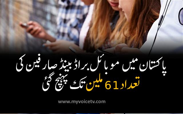 Broadband users in Pakistan reach 61 million in Aug 2018