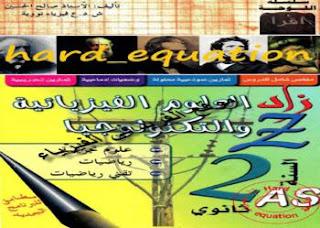 تحميل كتاب زاد العلوم الفيزيائية والتكنولوجيا pdf للسينة الثانية الثانوي ـ الجزائر