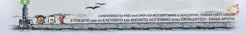 Λογότυπος για το 2ο συνέδριο για το Ελεύθερο και Ανοιχτό Λογισμικό στην Εκπαίδευση