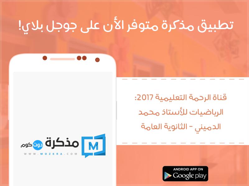 قناة الرحمة التعليمية 2017: الرياضيات للأستاذ محمد الدميني - الثانوية العامة