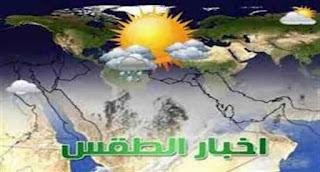 اخبار الطقس اليوم فى مصر4/2/2016