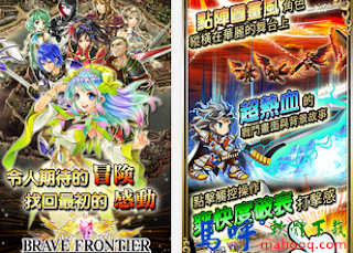 Brave Frontier APK / APP Download、勇者前線 APK 下載,Android APP