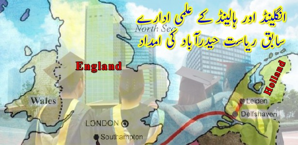 hyderabad-state-donation-england-holland-institutions