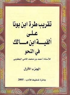 تحميل تقريب طرة ابن بونا على ألفية ابن مالك في النحو - أحمد بن محمد المامي اليعقوبي pdf