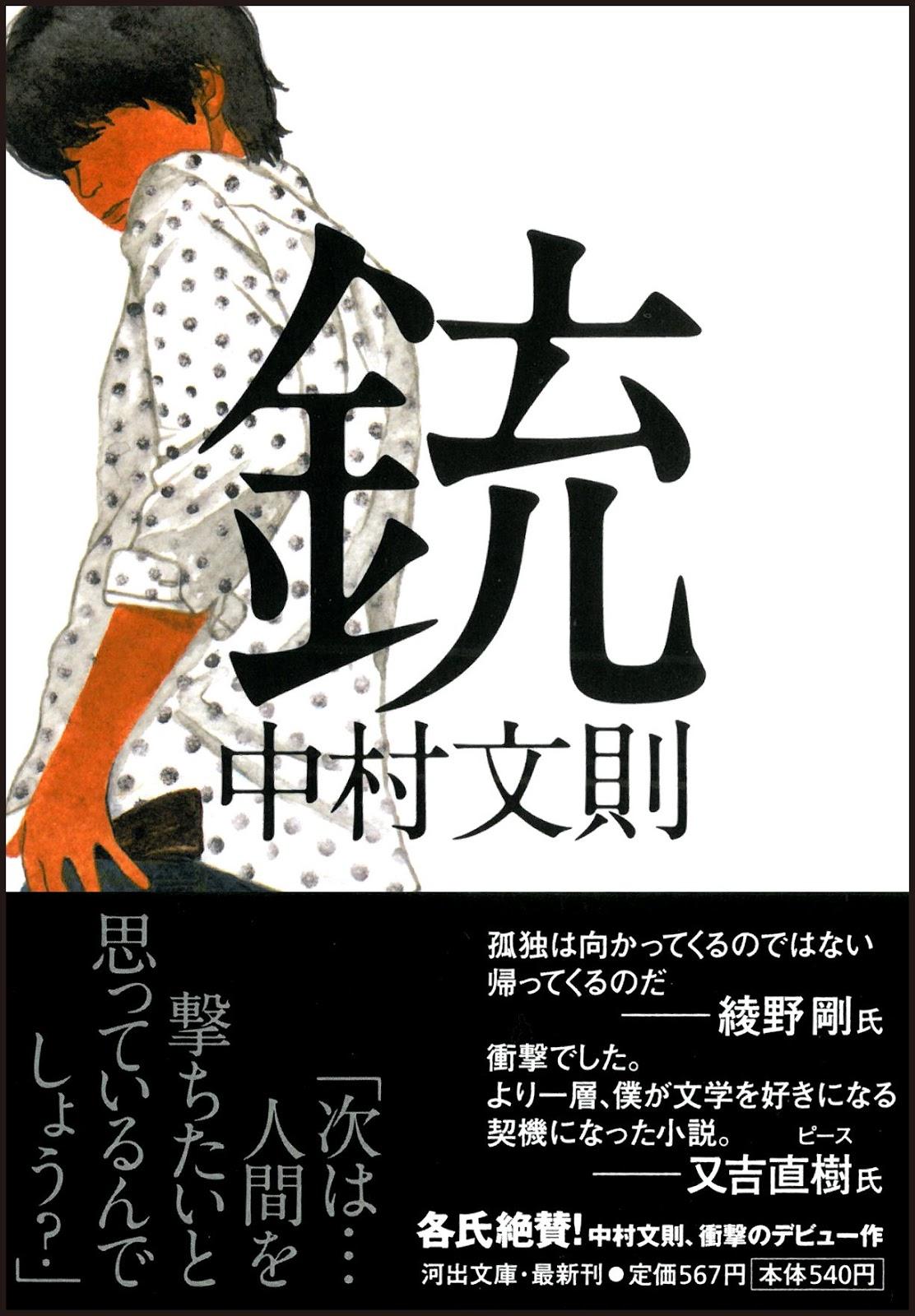 Gun - Fuminori Nakamura