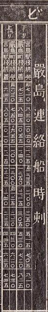 明治38年時刻表_厳島連絡船時刻