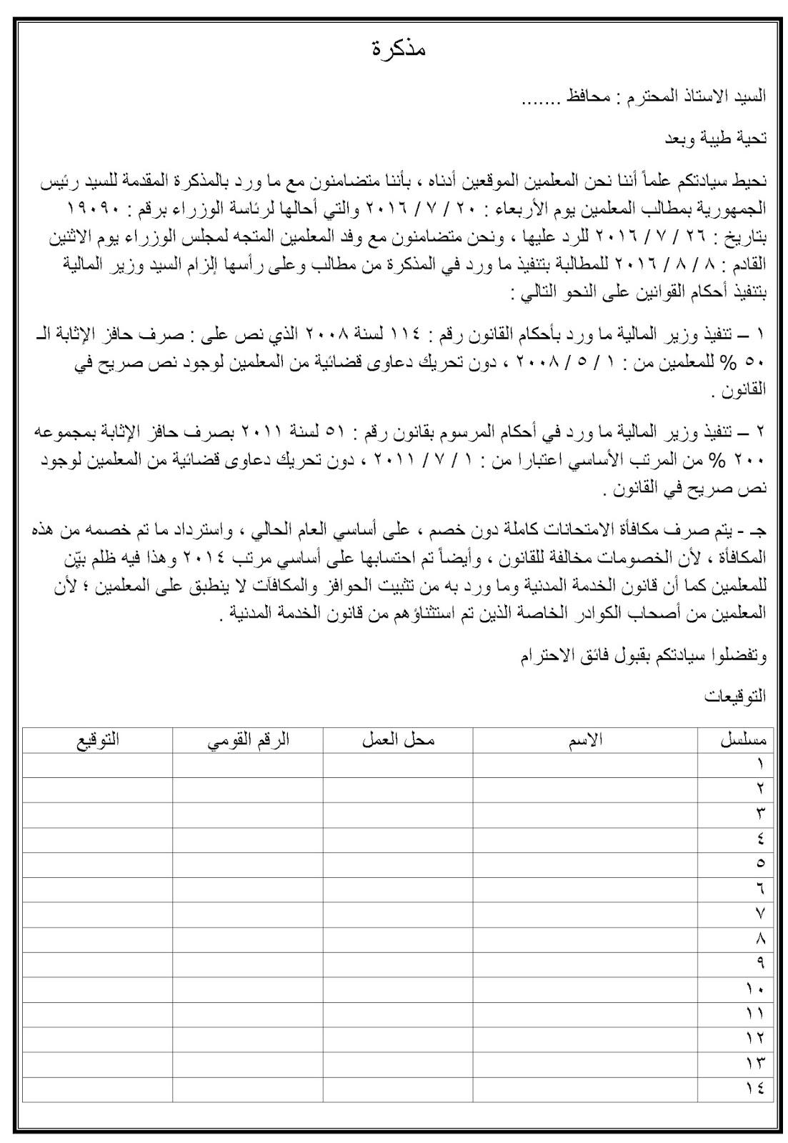 زهران : يوم 8 / 8 / 2016 هو يوم المعلمين للمطالبة بحقوقهم تابع التفاصيل وحمل المذكرة