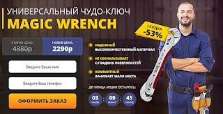 https://shopsgreat.ru/magic-wrench/?ref=275948&lnk=2069154