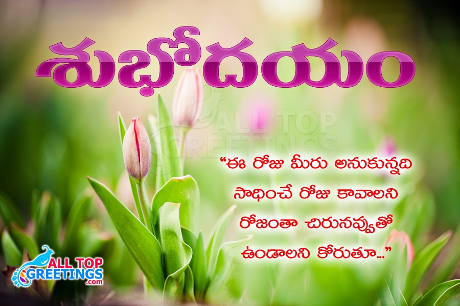 Good Morning Telugu Greetings 4 All Top Greetings Telugu Hindi