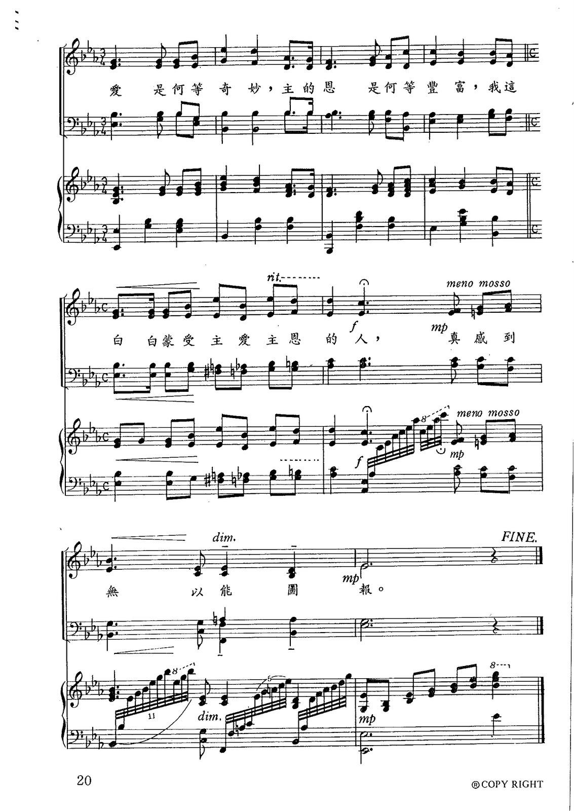 聖樂作曲家 - 楊伯倫音樂分享: 奇妙的愛