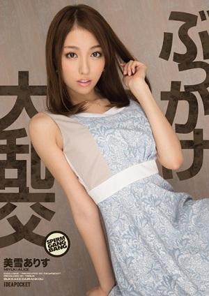 Bukkake Gangbang Miyuki Alice [IPZ-547 Arisu Miyuki]