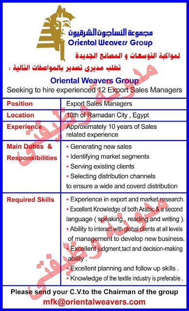 اعلان وظائف النساجون الشرقيون | منشور بالأهرام بتاريخ 27 مارس 2016