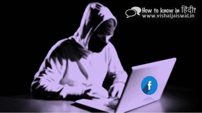 अपने Facebook अकाउंट को हैकिंग से कैसे बचाए?