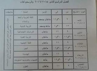 جدوال امتحانات اخر العام 2016 محافظة كفر الشيخ بعد التعديل 12985341_10208022083084440_1078551800488799160_n