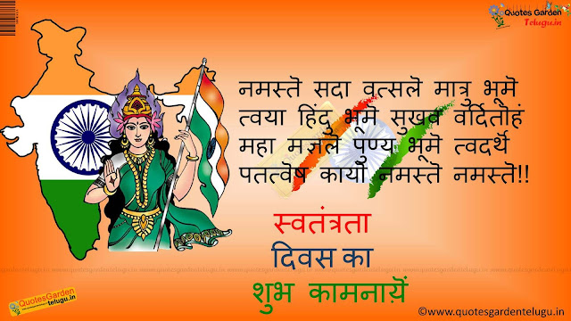 Best Desh bhakti shayari in hindi for Independence day