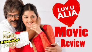 Luv U Alia 2016 Full Hindi Movie Download & Watch HD