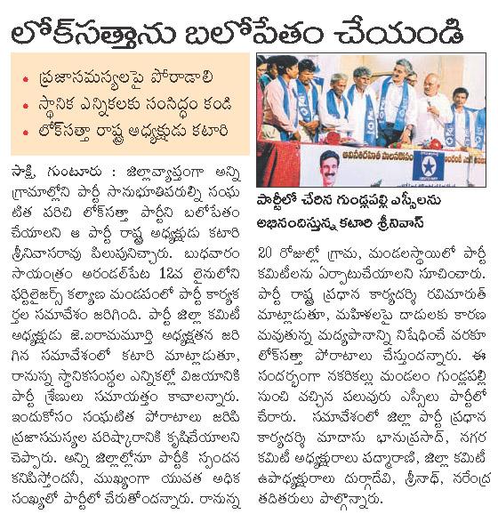 Lok Satta News: April 2013
