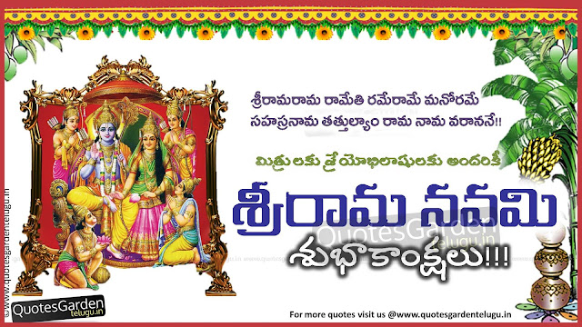 Telugu Sri-Rama Navami Greetings Quotes 2017