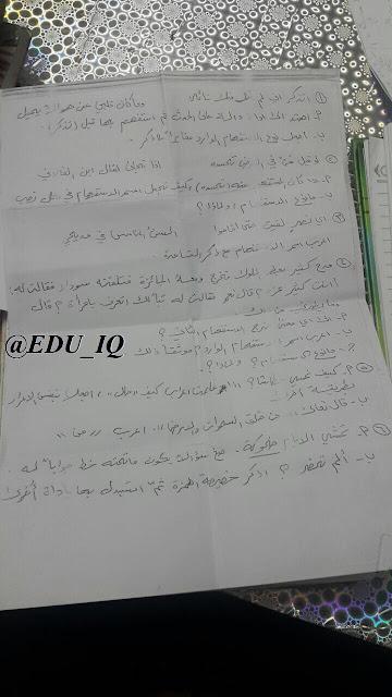 أمتحان شهري في مادة اللغة العربية للصف السادس الأعدادي أسلوب الأستفهام
