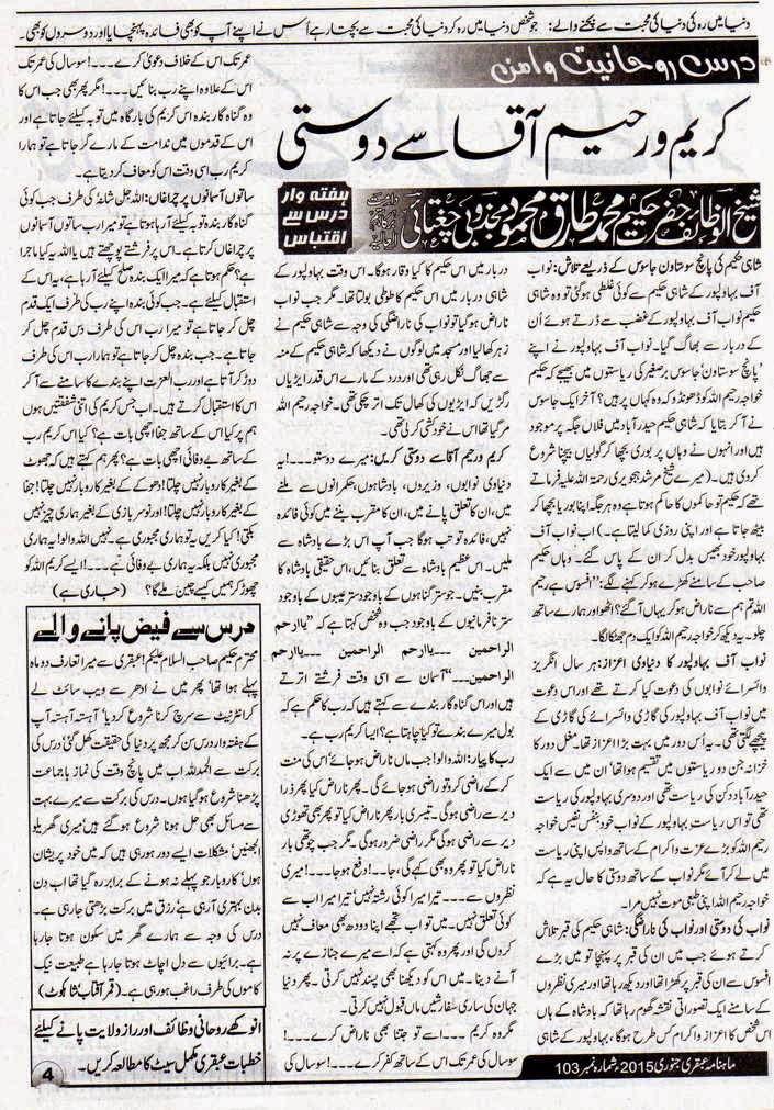 Ubqari Magazine January 2015 Page 04