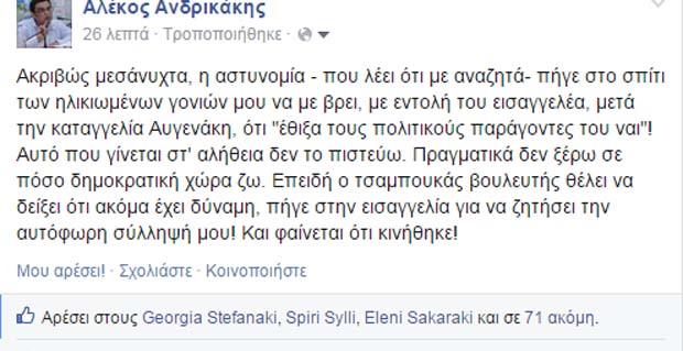 Image result for Ανδρικάκης Αυγενάκης
