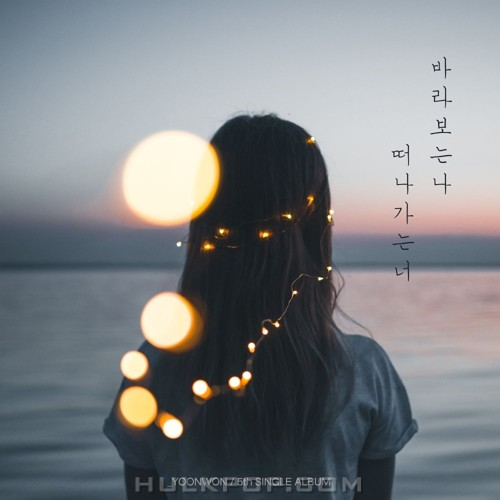 YOONWON – 떠나가는 너 바라보는 나 – Single