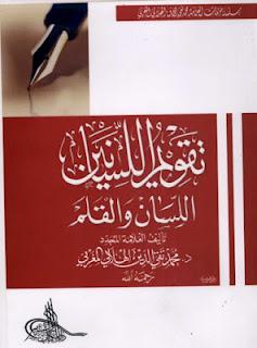 حمل كتاب تقويم اللسانين : اللسان والقلم - محمد تقي الدين الهلالي المغربي