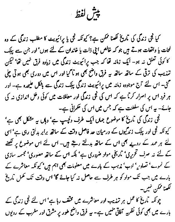 Personal Life History Urdu