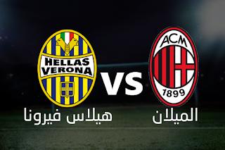 مباشر مشاهدة مباراة الميلان و هيلاس فيرونا 15-9-2019 بث مباشر في الدوري الايطالي يوتيوب بدون تقطيع
