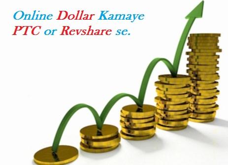 PTC or Revshare Site`s Dollor Kamane Ka Easy or Badiya Jariya Kaise Hai? : Jaane Puri Jankari